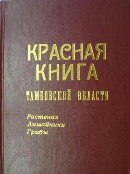 Появилась вторая редакция Красной книги Тамбовской области