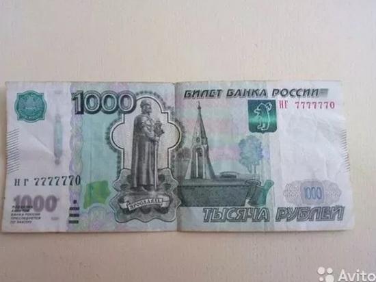 Челябинка продает тысячную купюру за 7 миллионов рублей