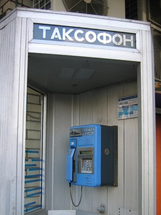 В калмыцкой столице можно бесплатно позвонить с таксофонов