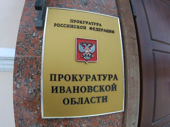 Ивановская область получила в бюджет полмиллиона рублей за взятку чиновнику