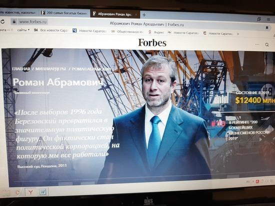 Уроженец Саратова Роман Абрамович занял десятое место в рейтинге богатейших бизнесменов России