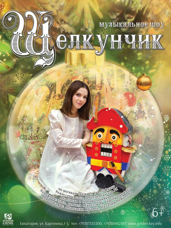Театральная афиша Крыма со 2 по 8 января