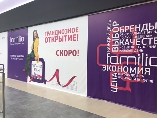 Открытие в Пскове магазина с брендами по низким ценам снова перенесли