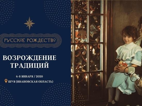 В Шуе начали отмечать «Русское Рождество»