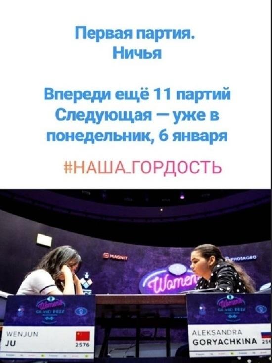 Гроссмейстер с Ямала сыграла в ничью в первой партии чемпионата мира