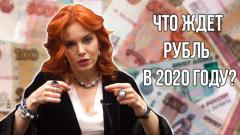 Таролог предсказала изменение статуса российского рубля в 2020 году