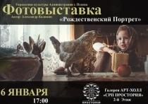 Псковичей приглашают на фотовыставку «Рождественский портрет»