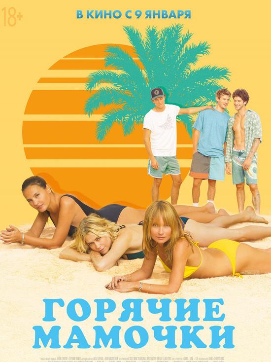 Киноафиша Крыма с 9 по 15 января