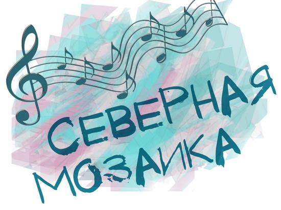 Конкурс-фестиваль «Северная мозаика» состоится в Мурманске