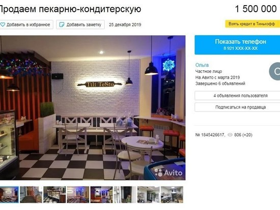 Пекарня-кондитерская продается в центре Пскова
