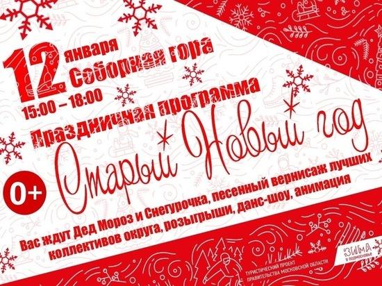 В Серпухове отметят Старый Новый год