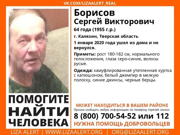 В первый день года в Калязине пропал 64-летний мужчина