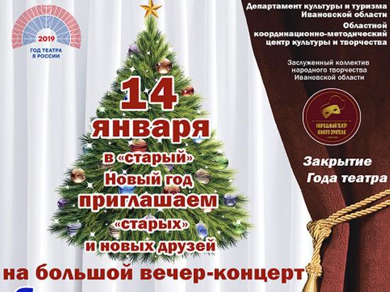 Закрытие Года театра в Иванове отметят большим концертом