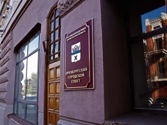 Конкурсные документы на пост мэра Оренбурга начнут принимать под Старый новый год
