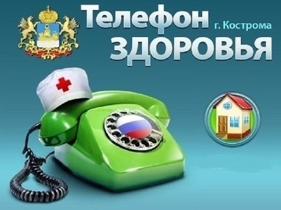 """По четвергам в Костроме будет работать """"телефон здоровья"""""""