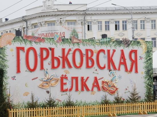«Горьковскую елку» посетило более 240 тысяч нижегородцев