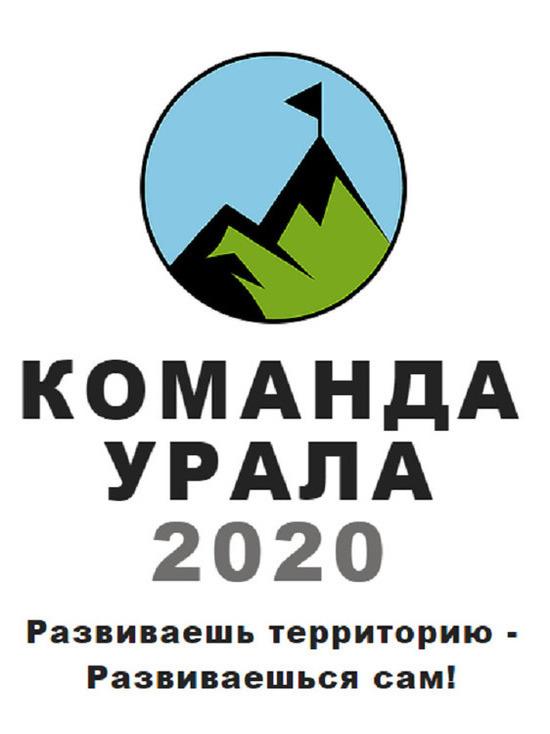 Молодежь Ямала приглашают на конкурс управленцев «Команда Урала 2020»