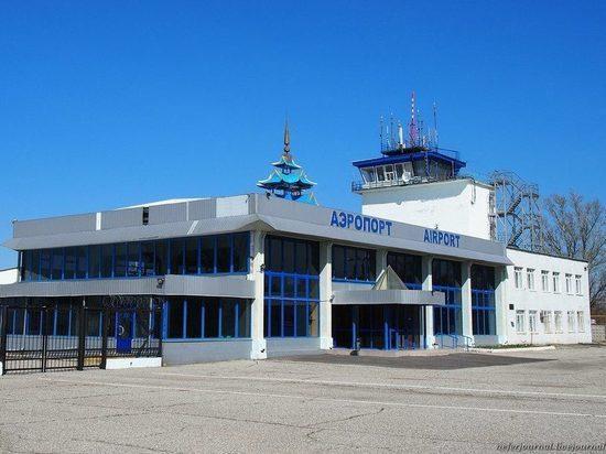 Калмыцкий аэропорт включен в прогнозный план приватизации имущества