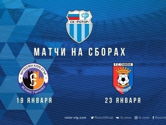 Волгоградский «Ротор» проведет два матча на сборах в Турции