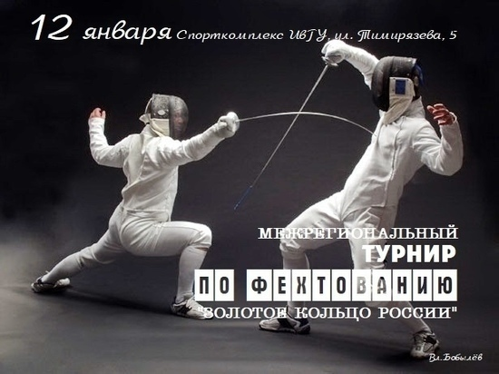 В Иванове прошел фехтовальный турнир