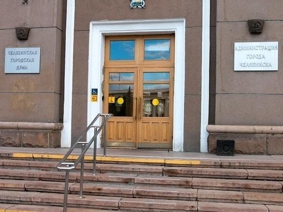 Из администрации Челябинска уволились еще два чиновника