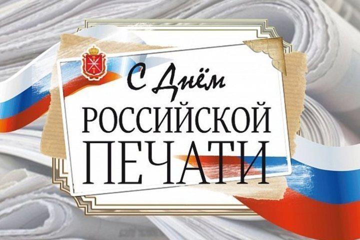 Открытки с днем российской печати
