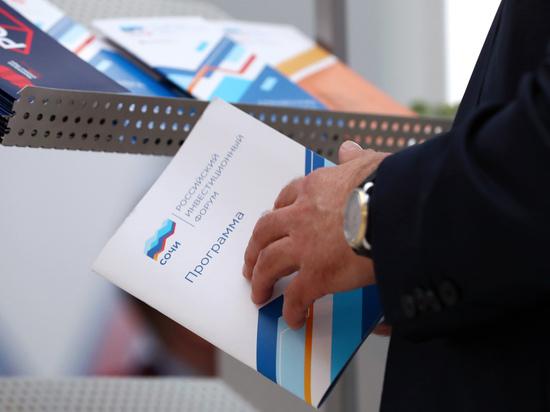 Опубликованы аннотации сессий деловой программы Российского инвестиционного форума, который состоится в Сочи 12–14 февраля 2020 года