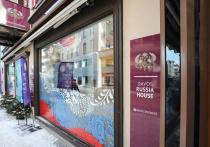 "На официальном сайте проекта «""Русский дом"" в Давосе» (houserussia"