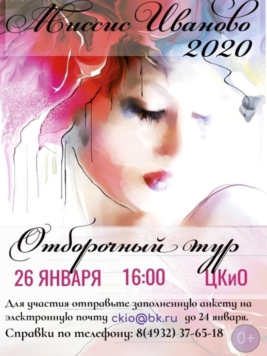 В Иванове принимают заявки от будущих участниц конкурса «Миссис Иваново»