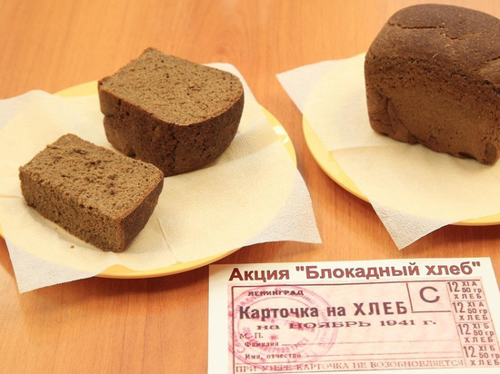 В Железноводске предложат отведать блокадного хлеба