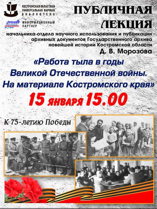 В Костроме пройдет публичная лекция о жизни и работе города в годы войны