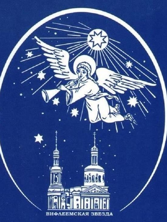 «Вифлеемская звезда» подводит итоги в Костроме