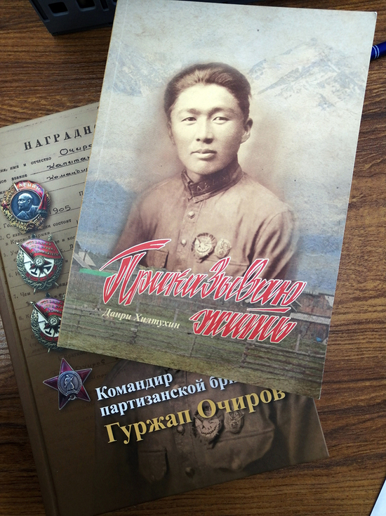 В Улан-Удэ презентовали книгу о партизанском комбриге по прозвищу «Монгол»