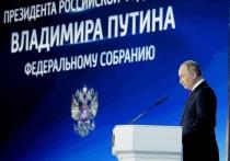 В послании Федеральному собранию 2020 президент Владимир Путин высказался о поправках в Конституцию, которые он считает необходимыми