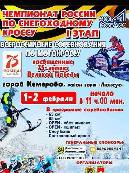 В Кемерове пройдут всероссийские соревнования по снегоходному кроссу