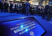 Послание Путина: народ на вес золота