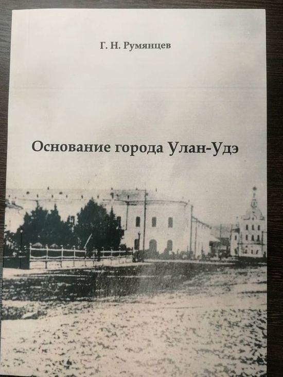 Издание книги об основании Улан-Удэ произошло с опозданием на 54 года