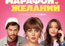 В Челябинске состоится премьера «Марафона желаний»