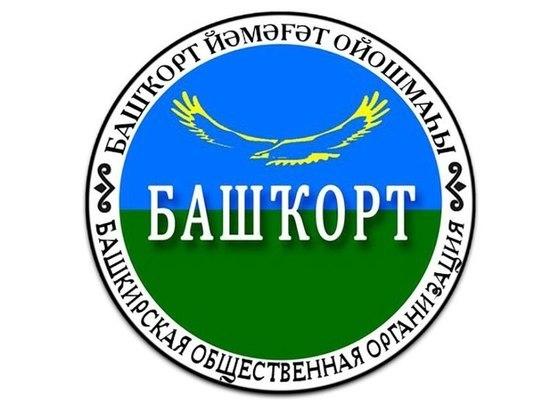 Нацорганизацию «Башкорт» могут ликвидировать, а ее деятельность запретить