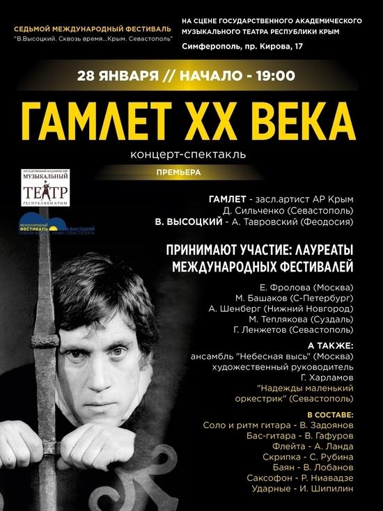 В Крыму состоится фестиваль памяти легендарного актера и поэта