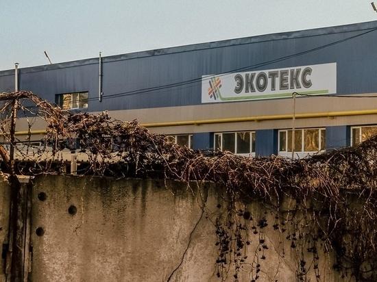 Курский суд решит судьбу «Экотекса»
