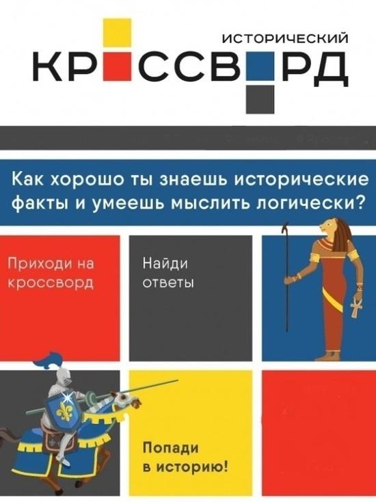 Жителям Костромы предлагают решить исторический кроссворд