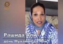 Дочь Мохаммеда Али отправила обращение Рамзану Кадырову