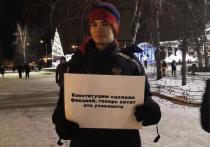 Красноярские активисты вышли на пикеты против конституционной реформы