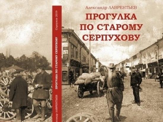 Подольский писатель выпустит книгу про Серпухов