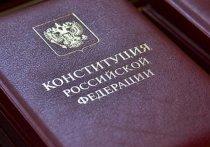 Рабочая группа внесла предложения по изменениям в Конституцию