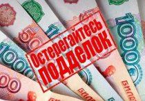 Костромичи, обратите внимание — в обороте появились фальшивые деньги
