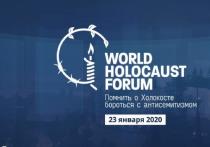 V Всемирный форум памяти Холокоста. Прямая трансляция из Иерусалима