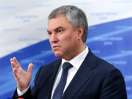 Володин о поправках Путина к Конституции: историческое решение
