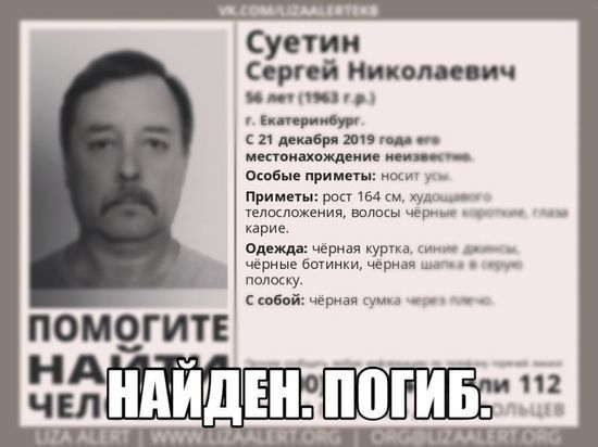В Екатеринбурге нашли тело мужчины, пропавшего после корпоратива